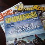 祝創刊:大人のバイクライフマガジン『単車倶楽部』