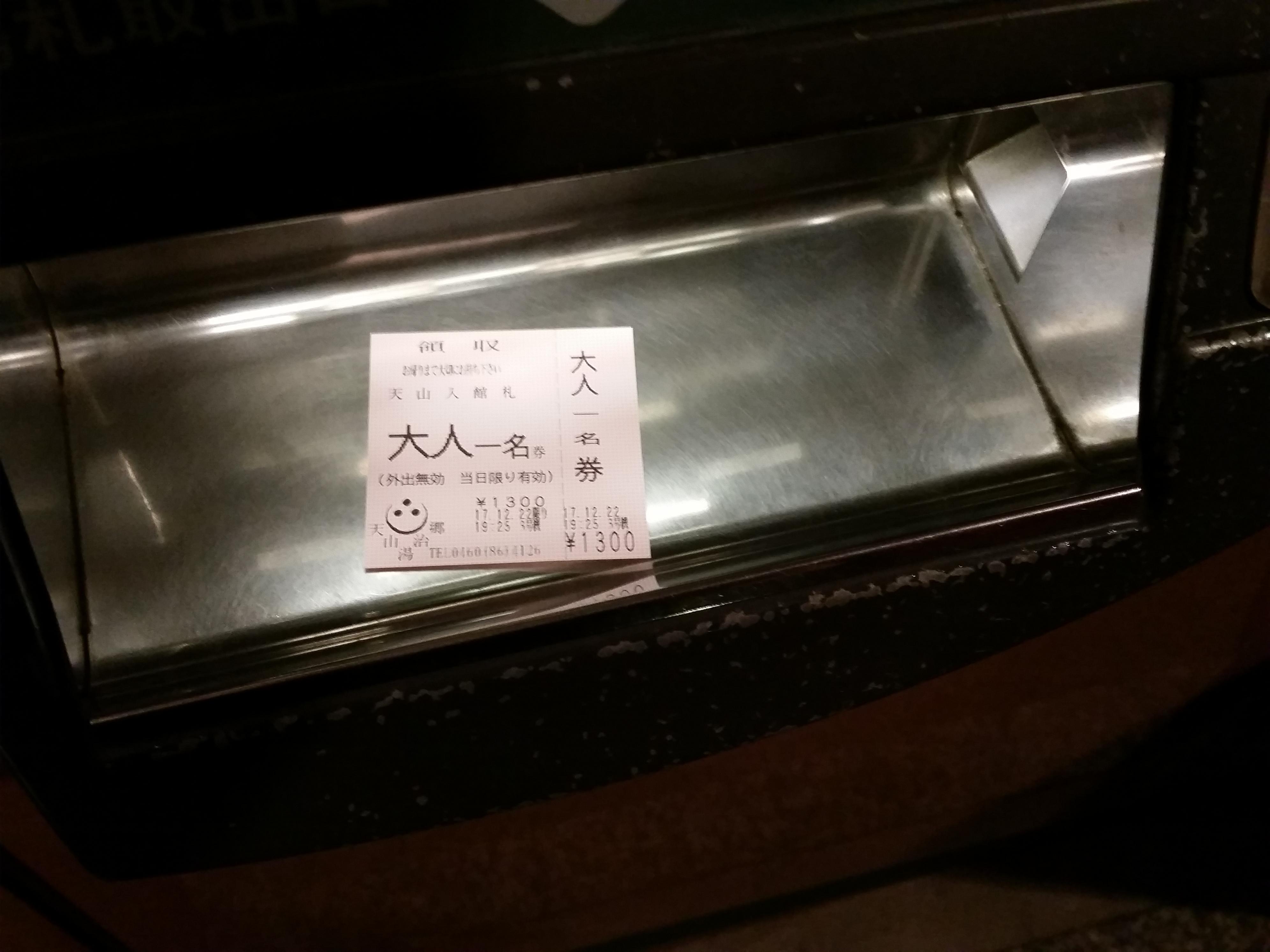 温泉:箱根天山湯治郷へ 帰りは長尾峠経由!