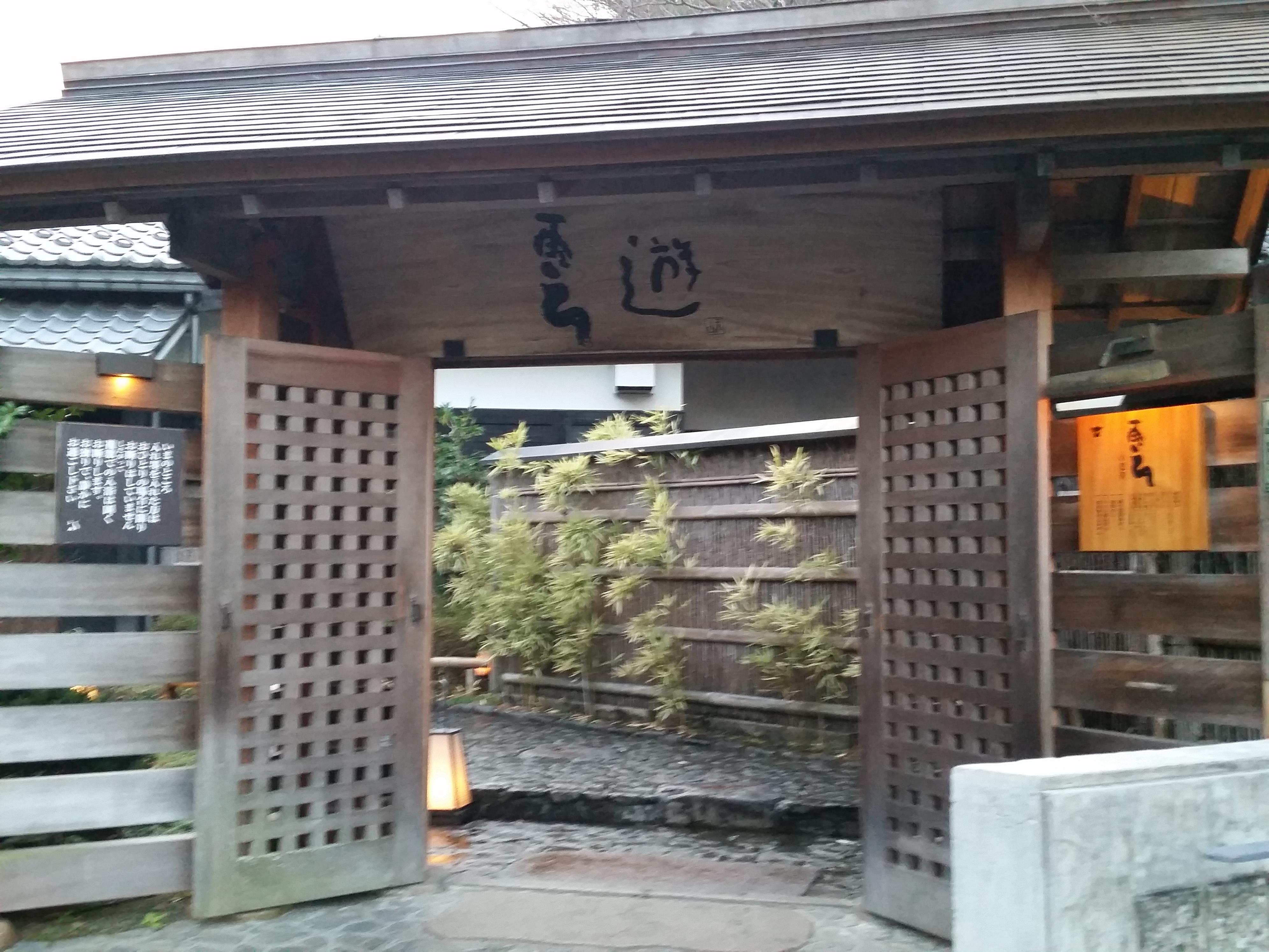 箱根の休日:いつもの天山へ 夕暮れ前に到着!