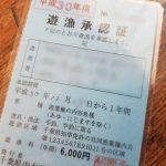 千葉県内水面共通遊漁証 購入しました