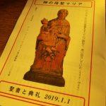 2019年:1月1日 神の母 聖マリアの祭日
