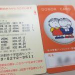骨髄バンク:献血してドナー登録しました