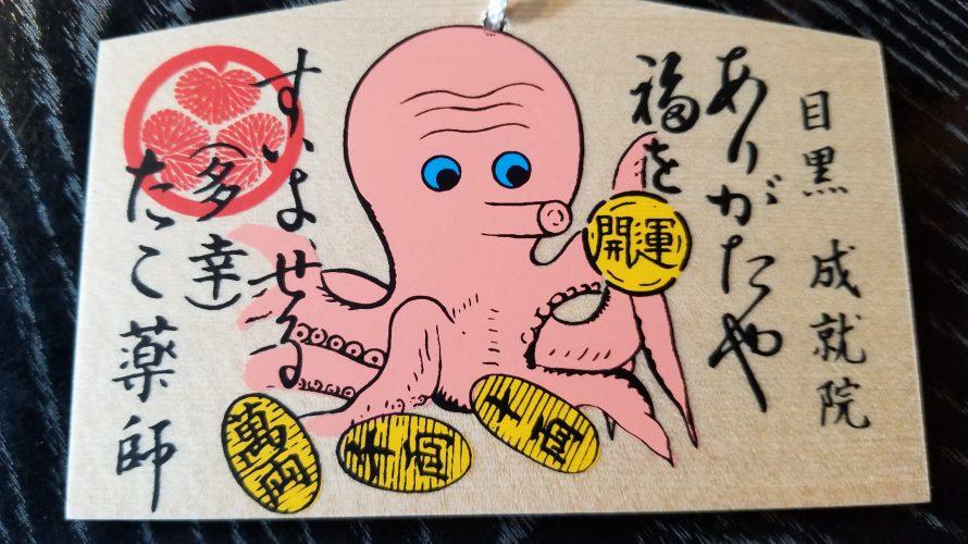 あやかりたい?!東京目黒のたこ薬師 成就院に行ってきた!