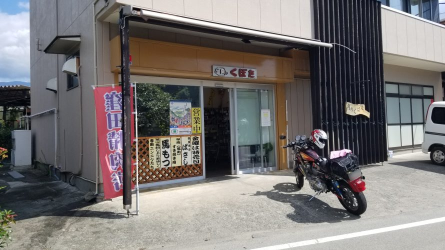 甲州名物 馬刺しの名店 肉のくぼた(窪田精肉店)で赤身の美味しい馬刺しを!