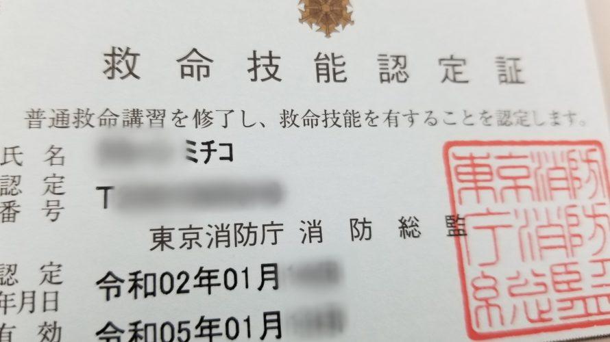 目の前の人が倒れたら?AED使えますか?東京消防庁の普通救命講習を受けてきました!