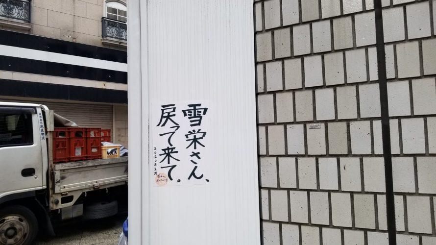 「雪栄さん、戻って来て。」の謎