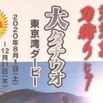 日刊スポーツ 大タチウオ東京湾ダービー 2020にエントリーしたら、ナント入賞した!