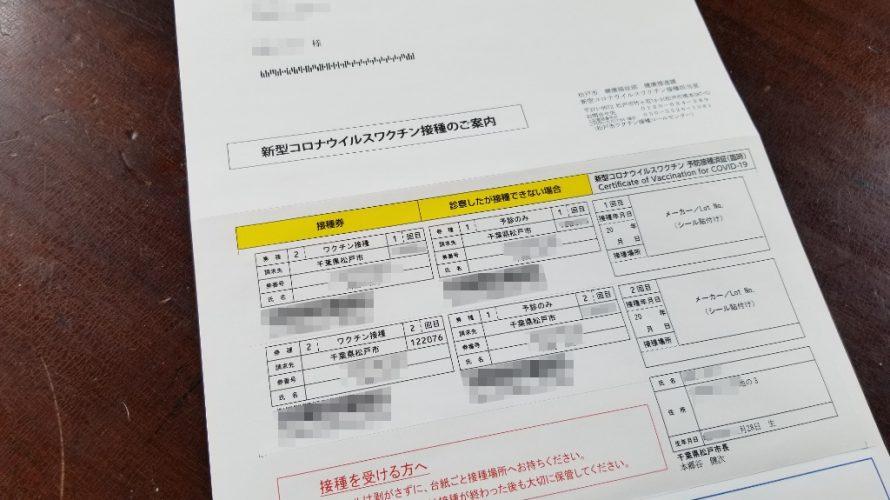 新型コロナワクチン接種 接種券が送られてこない! 松戸市の場合