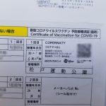 新型コロナワクチン 第一回目接種完了! 接種会場のレイアウトと流れは? 松戸市の場合